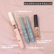年前大出清❤️ 遮瑕 etude house/nyx/the saem