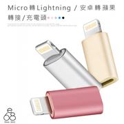 iPhone 轉接頭 USB 轉接頭 安卓 轉 蘋果 Micro 轉 iPhone Apple iPhone 7 iPhone 6S 6 Plus 充電頭