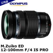 OLYMPUS M.ZUIKO DIGITAL ED 12-100mm F4.0 IS PRO(公司貨)