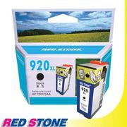"RED STONE for HP CD975A環保墨水匣(黑色)NO.920XL""高容量"""