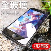 9H鋼化亮面全玻璃滿版保護貼iPhone6 iPhone6s iPhone8 8Plus 7Plus i7 防摔 防刮