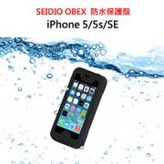 SEIDIO OBEX iPhone 5/5S/SE 防摔/ 防水保護殼