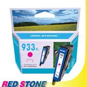 RED STONE for HP CN055AA[高容量]環保墨水匣(紅色)NO.933XL