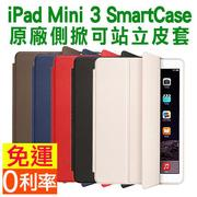 APPLE iPad mini 3 / MINI3 Smart Case 原廠側掀可站立皮套 Min