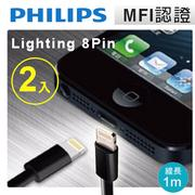 (2入)福利品【PHILIPS飛利浦】MFI認證 8Pin Lighting USB充電線/傳輸線  for iPhone 7/ 6