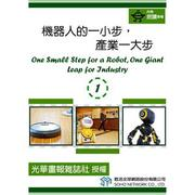 電子書 One Small Step for a Robot, One Giant Leap for Industry機器人的一小步,產業一大步