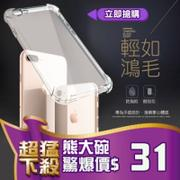 B234 iPhone 7 X iPhone7 Plus 手機殼 保護殼 空壓殼 iPhone 6s i6 i7 Plus iPhone SE 5s 5