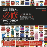 設計職人必修 Photoshop 識別設計 ProfessionalZ ~LOGO‧ICON‧MARK~