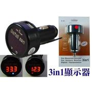 3in1 12v-24v 電壓溫度顯示器 含2.1A USB 可充手機IPHONE HTC SAMSUNG HTC