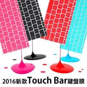 彩色鍵盤保護膜 Apple MacBook 2016新款 pro Touch bar英文版鍵盤膜「Monster3C