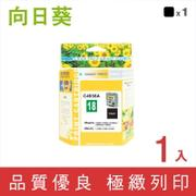 【Sunflower 向日葵】黑色環保墨水匣(for HP NO.18 C4936A)