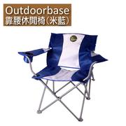 【Outdoorbase】靠腰折疊休閒椅(米藍)25339