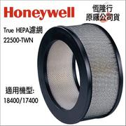 美國Honeywell-True HEPA濾網 22500-TWN