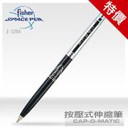 Fisher Space Pen Cap-O-Matic S200款按壓式伸縮筆【AH02026】 (8.9折)