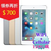 【再折700元Apple】 iPad mini 4 (128G /LTE版 ) ※送支架