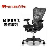 Herman Miller Mirra 2 Chair 黑框基本款 黑
