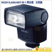 RICOH FLASHLIGHT GF-1 閃光燈 公司貨 GR DIGITAL IV/III G700 GXR 專用 GF1