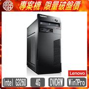 【阿福3C】聯想 Lenovo ThinkCentre M73 商用電腦【intel G3260 /4G /500G/DVDRW /Win7 專業版】