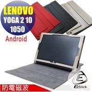 【EZstick】Lenovo YOGA Tablet 2 10 1050 Android 防電磁波皮套(送平板機身貼)