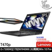 【領券再折 Lenovo 聯想】ThinkPad T470p 20J6CTO1WW i5-7300HQ/14吋FHD
