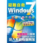 電子書 疑難自救 Windows 7