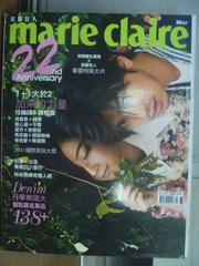 【書寶二手書T8/雜誌期刊_QEL】marie claire_2015/3_Think Smart look..