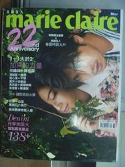【書寶二手書T3/雜誌期刊_QEL】marie claire_2015/3_Think Smart look..