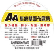 A+A 無痕雙面布膠帶 A-32 (18mm*7Y)