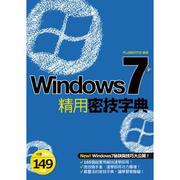 電子書 Windows 7 精用密技字典