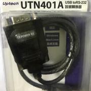 Uptech UTN401A USB to RS-232訊號轉換器