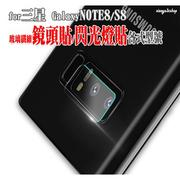 鏡頭貼 Note8 S8 C9 pro A5 A7 2017 S7 2016 A8 plus edge 三星 玻璃纖維