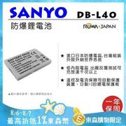ROWA 樂華 FOR SANYO DB-L40 DBL40 電池