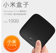 小米盒子 4K Android TV 6.0 CAB-MIBOX 好買網
