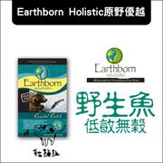 :貓點點寵舖: Earthborn holistice原野優越〔無穀全犬,野生魚低敏,5磅〕900元