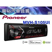 【Pioneer】MVH-S105UI MP3/USB/AUX/iPod/iPhone 無碟主機*支援Android.MIXTRAX混音.先鋒公司貨