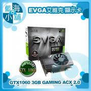 EVGA 艾維克 GTX1060 3GB GAMING ACX 2.0 GDDR5 PCI-E圖形卡