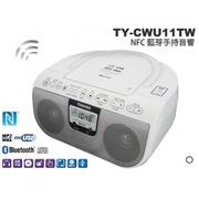 【TOSHIBA】CD/MP3/USB/藍芽/NFC 手提音響TY-CWU11TW