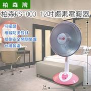Person 柏森牌12吋鹵素燈管電暖器 PS-803