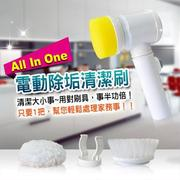 All In One電動除垢清潔刷