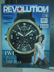 【書寶二手書T9/雜誌期刊_YKV】Revolution芯動_23期_IWC into the blue等