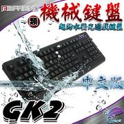 B.FRiEND GKeyboard GK2 類機械式 防水LED電競鍵盤