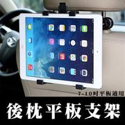 橙本*現貨 平板 後頭枕 車架 支架 Tablet Z Note iPad 3 4 NEXUS 7 平板 寶可夢