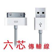 APPLE 六芯 6針 IPAD3 IPAD2 iPhone4S 3GS TOUCH4充電傳輸USB數據線