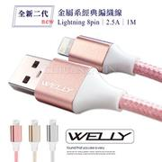 全民3C WELLY iPad pro/iPad Air Lightning 8pin 二代金屬編織線傳輸線(1M)