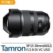 TAMRON SP 15-30mm F/2.8 Di VC USD 超廣角變焦鏡頭-A012*(平行輸入)