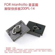 【eYe攝影】Manfrotto 200PL-14 快拆板 496RC2 498RC2 MH054 BH Q2 Q5
