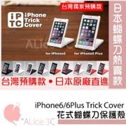 iPhone 6 蝴蝶刀 雙截棍 保護殼【C-I6-010】iPhone Trick Cover