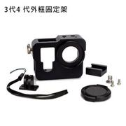 【CityBoss】for Gopro HERO 3/4 外框固定架