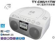 TOSHIBA CD/MP3/USB/藍芽/NFC 手提音響 (TY-CWU11TW)