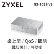★快速到貨★【合勤 ZYXEL】GS-105B V3 5 port  網路交換器